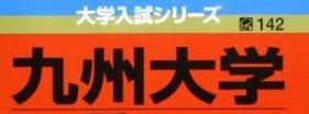 九州大学の受験