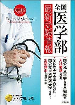 全国医学部最新受験情報