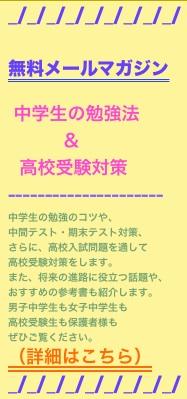 中学生の勉強法と高校受験対策の無料メールマガジン