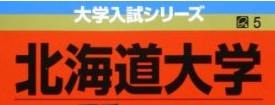 北海道大学の受験