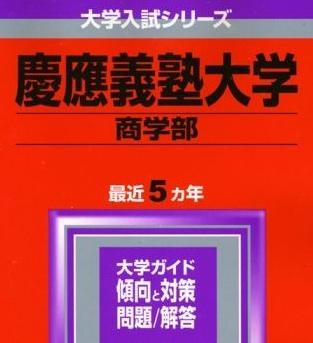 慶應義塾大学商学部.jpg