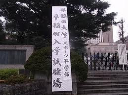 早稲田大学スポーツ科学部.jpg