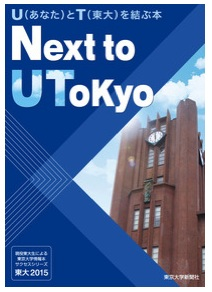 東京大学情報本
