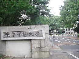 東京学芸大学の家庭教師