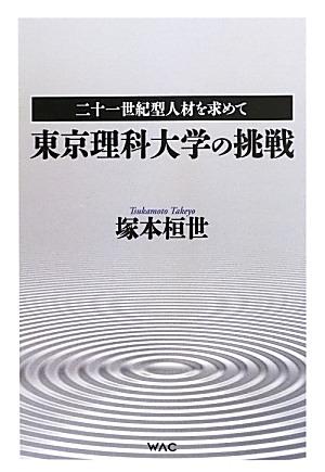 東京理科大学.jpg