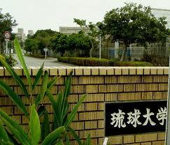 琉球大学の家庭教師.jpg