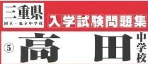 高田中学校入試問題.jpg